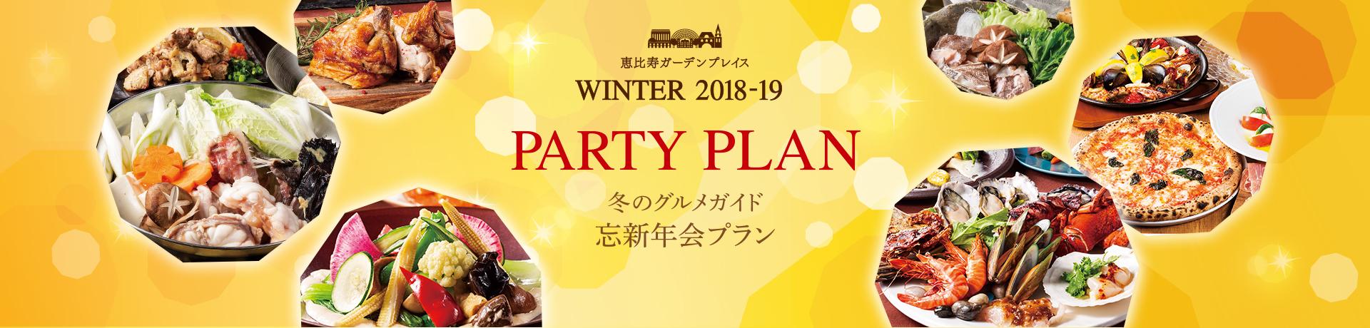 에비스 가든 플레이스 2018-2019 WINTER PARTY PLAN 겨울의 음식 가이드 송년회 플랜