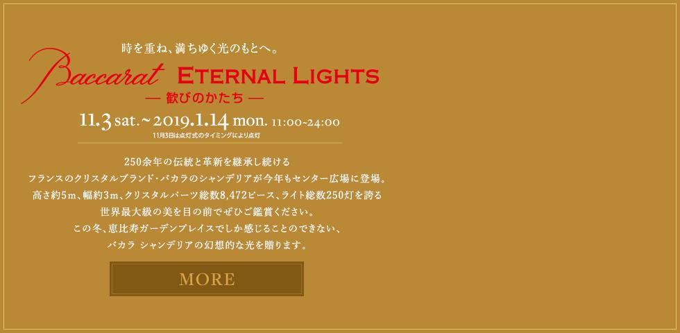 到重复时候,满,去的光的下边。Baccarat ETERNAL LIGHTS高兴的形状11.3sat.~2019.1.14mon. 在11:00~24:00 11月3日根据点灯式时机继续继承点灯超过250年的传统和革新的法国的晶体品牌·巴卡拉的吊灯今年也在中心广场是出场。请一定在眼前鉴赏夸耀约高5m,约宽3m,晶体零件总数8,472枚,灯总数250灯的世界最大规模的美。这个冬天赠送只在惠比寿花园感到的不完成的巴卡拉吊灯的幻想的光。