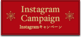 Instagram Campaign & Photo Spot